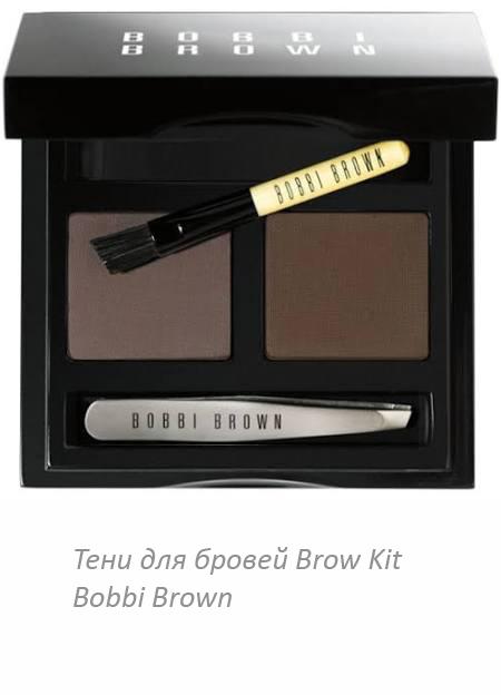 Тени для бровей Brow Kit, Bobbi Brown
