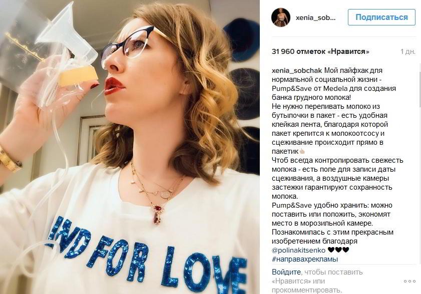 Ксения Собчак без сына улетела вПариж наНеделю моды