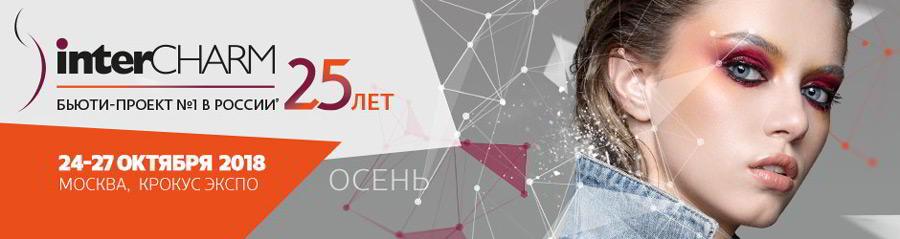 InterCHARM 2018: в юбилейный год будет представлена экспозиция из рекордного количества стран